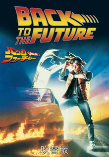 BACK TO THE FUTURE_映画