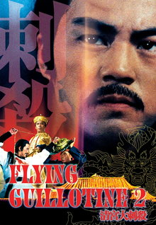 Flying Guillotine 2 (1978)