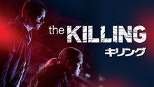 THE KILLING 〜闇に眠る美少女 - Episodes