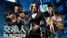 交渉人 〜THE NEGOTIATOR〜 - Episodes