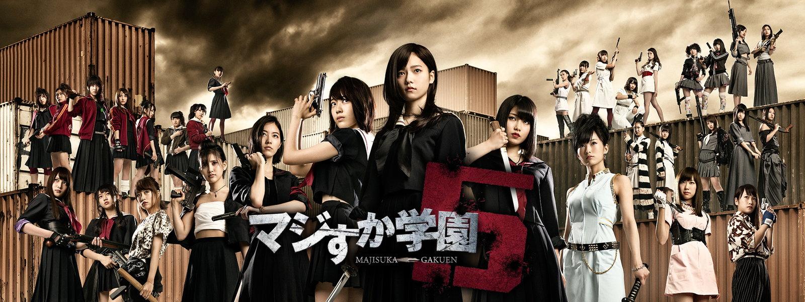 ドラマ「マジすか学園5」