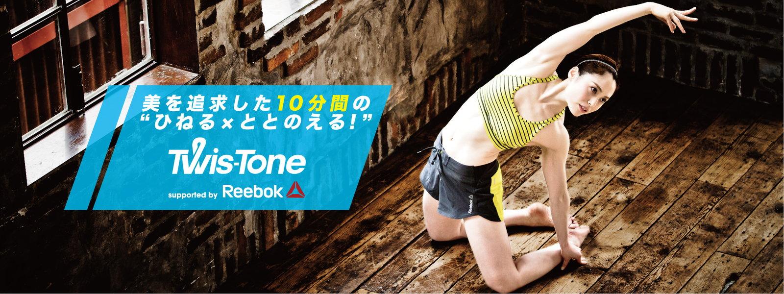 """美を追求した10分間の """"ひねる×ととのえる!"""" Twis-Tone supported by Reebok 動画"""