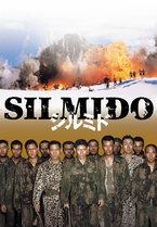 シルミドの動画 - Hulu
