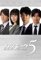 ハンチョウ5 〜警視庁安積班〜