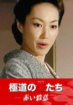 Yakuza Wives: Akai Satsui