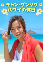 Jang Keun-suk Vacation in Hawaii