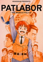 Patlabor: The OVA Series