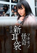 Tales of Terror: KaiKi / Tsukimono