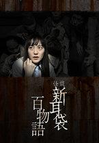 Tales of Terror: Hyakumonogatari