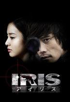IRIS -アイリス-