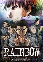 RAINBOW -二舎六房の七人-
